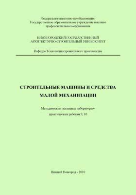 Строительные машины и средства малой механизации : методические указания к лабораторно-практическим работам 9 и 10: методические указания