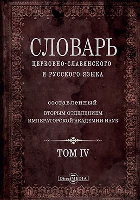 Словарь церковно-славянского и русского языка составленный вторым отделением Императорской Академии Наук. Т. 4