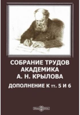 Собрание трудов академика А. Н. Крылова. Дополнение к тт. 5 и 6