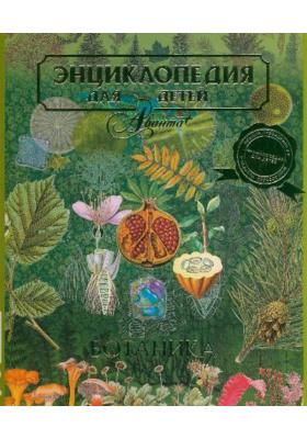 Энциклопедия для детей. Том 43. Ботаника