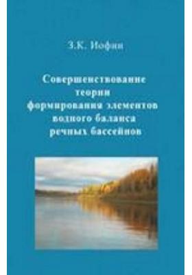 Совершенствование теории формирования элементов водного баланса речных бассейнов : аналитический обзор
