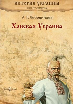 Ханская Украина