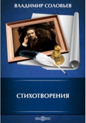 """Стихотворения. Поэма """"Три свидания"""": художественная литература"""