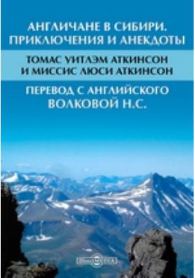 Англичане в Сибири. Приключения и анекдоты: публицистика