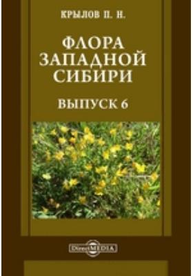 Флора Западной Сибири. Вып. 6