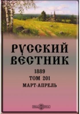 Русский Вестник: журнал. 1889. Т. 201, Март-апрель