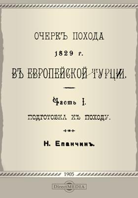 Очерк похода 1829 г. в Европейской Турции, Ч. 1. Подготовка к походу
