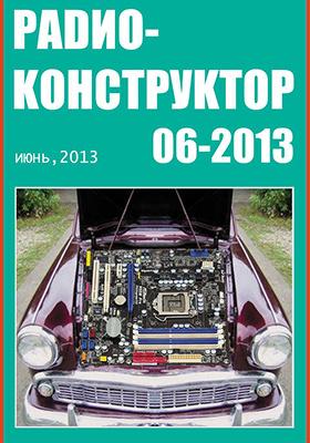 Радиоконструктор: научно-технический журнал. 2013. № 06