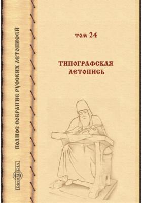 Полное собрание русских летописей, издаваемое Археографической комиссией. Т. 24. Типографская летопись