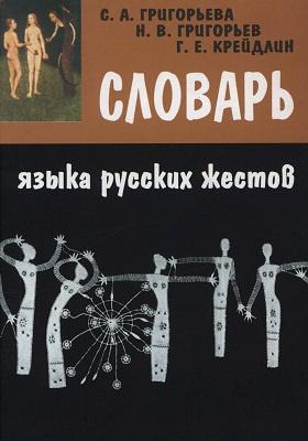 Словарь языка русских жестов: словарь