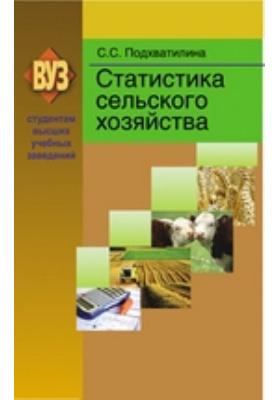 Статистика сельского хозяйства