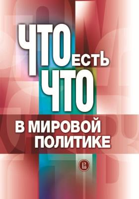 Что есть что в мировой политике : словарь-справочник
