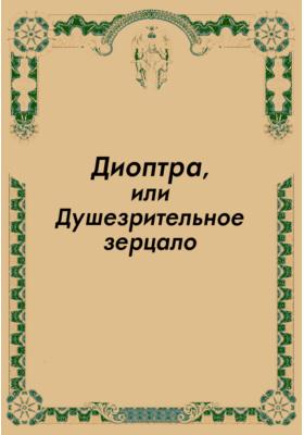 Диоптра, или Душезрительное зерцало