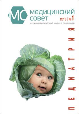 Медицинский совет: журнал. 2015. № 1. Педиатрия