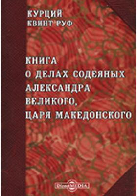 О делах содеяных Александра Великого, царя Македонского