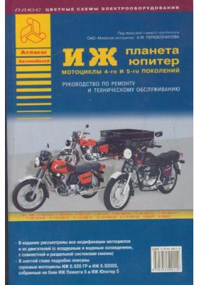 Мотоциклы ИЖ Планета и ИЖ Юпитер 4-го и 5-го поколений : Руководство по ремонту и техническому обслуживанию