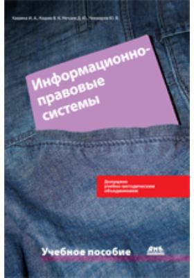 Информационно-правовые системы: учебное пособие