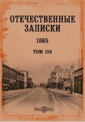 Отечественные записки: журнал. 1865. Т. 159