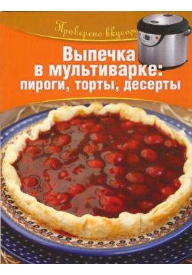 Выпечка в мультиварке: пироги, торты, десерты