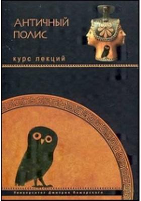 Античный полис: курс лекций