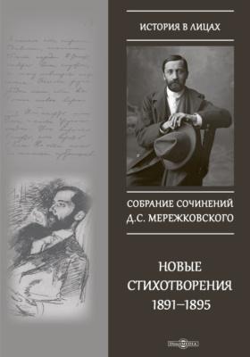 Новые стихотворения 1891–1895 гг