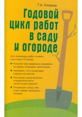 Годовой цикл работ в саду и огороде : Календарь работ на весь год в саду и огороде