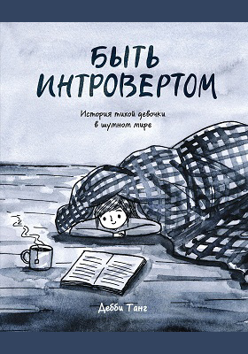 Быть интровертом : история тихой девочки в шумном мире: научно-популярное издание
