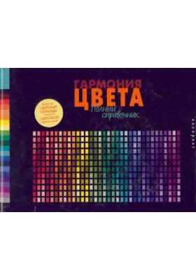 Гармония цвета. Полный справочник = Complete Color Harmony Workbook : Сборник упражнений по созданию цветовых комбинаций