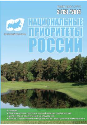 Национальные приоритеты России: Научный и научно-публицистический журнал. 2014. № 3(13)