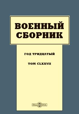 Военный сборник. 1887. Т. 177. №9