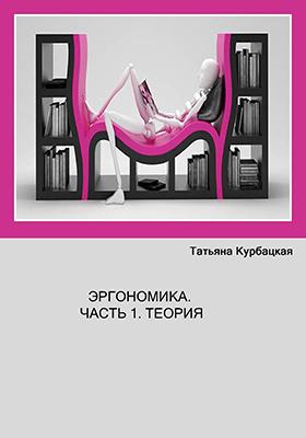 Эргономика: учебное пособие, Ч. 1. Теория
