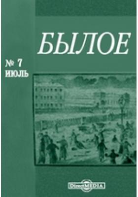 Былое: журнал. 1906. № 7. Июль