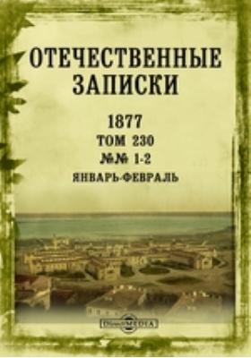 Отечественные записки. 1877. Т. 230, №№ 1-2, Январь-февраль