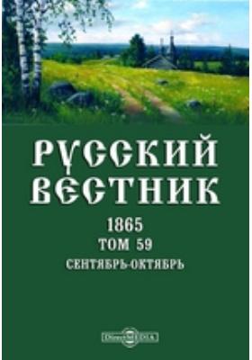 Русский Вестник: журнал. 1865. Том 59. Сентябрь-октябрь