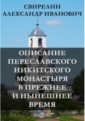 Описание Переславского Никитского монастыря в прежнее и нынешнее время