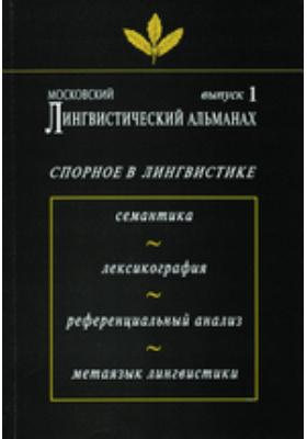 Московский лингвистический альманах: монография. Вып. 1