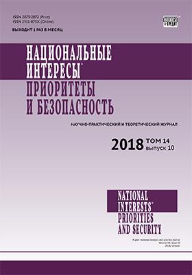 Национальные интересы : приоритеты и безопасность = National interests: журнал. 2018. Том 14, выпуск 10