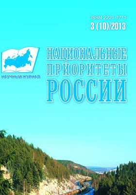 Национальные приоритеты России: журнал. 2013. № 3(10)