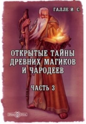 Открытые тайны древних магиков и чародеев : или Волшебные силы натуры, в пользу и увеселение употребленные: научно-популярное издание, Ч. 3