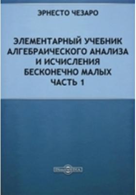 Элементарный учебник алгебраического анализа и исчисления бесконечно малых, Ч. 1