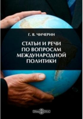 Статьи и речи по вопросам международной политики