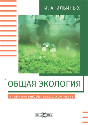 Общая экология: учебно-методический комплекс