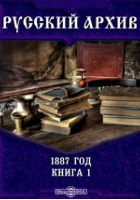 Русский архив: журнал. 1887. Книга 1