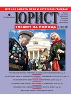 Юрист спешит на помощь: журнал. 2012. № 5