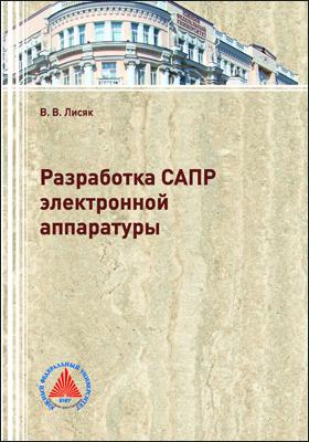Разработка САПР электронной аппаратуры