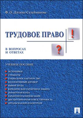 Трудовое право в вопросах и ответах: учебное пособие