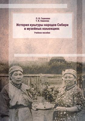 История культуры народов Сибири в музейных коллекциях: учебное пособие