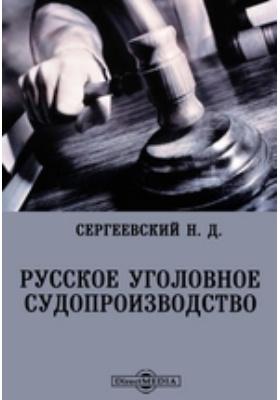 Русское уголовное судопроизводство