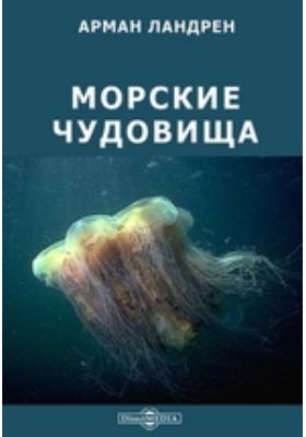 Морские чудовища