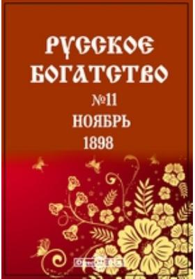 Русское богатство : Ежемесячный литературный и научный журнал: журнал. 1898. № 11, Ноябрь